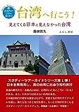 台湾へ行こう: 見えてくる日本と見えなかった台湾