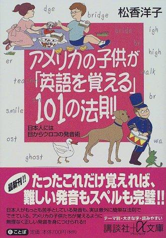 アメリカの子供が「英語を覚える」101の法則 (講談社+α文庫)