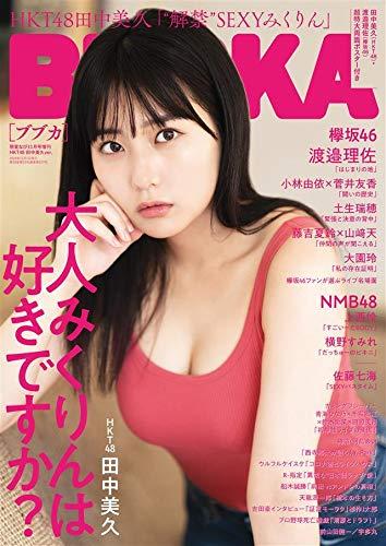 BUBKA 2020年11月号 HKT48 田中美久Ver.