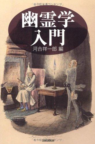 幽霊学入門 (ハンドブック・シリーズ)
