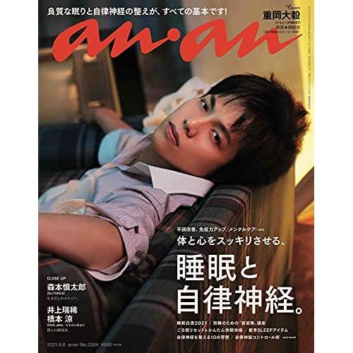 an・an 2021年 9/8号 表紙画像