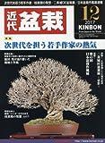 月刊近代盆栽 2017年 12 月号 [雑誌]