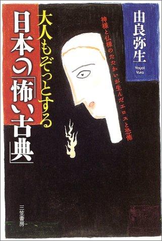 大人もぞっとする日本の「怖い古典」―神様と仏様のたたかいが生んだエロスと恐怖