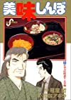 美味しんぼ 第71巻
