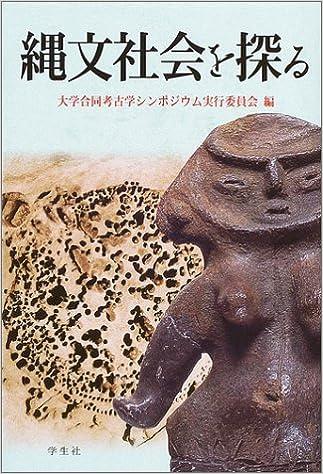 縄文社会を探る | 大学合同考古...