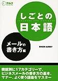 しごとの日本語 メールの書き方編