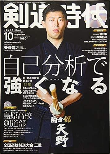 剣道時代2018年10月号