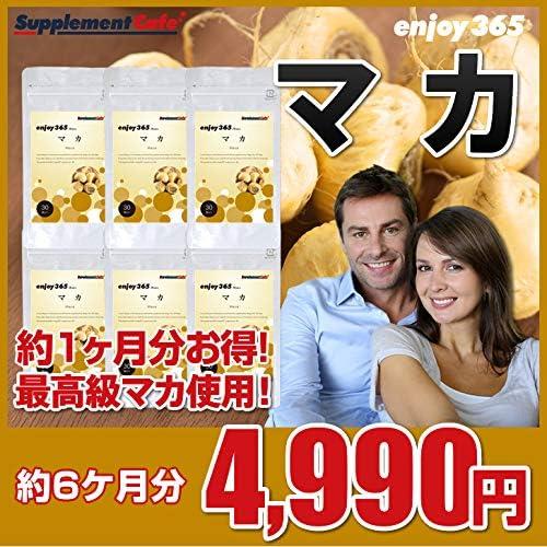 [enjoy365] マカ 元気成分 お得な【6個セット】 サプリ サプリメント