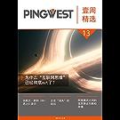 "PingWest·壹周精选(第13期)·为什么""互联网思维""已经彻底out了?"