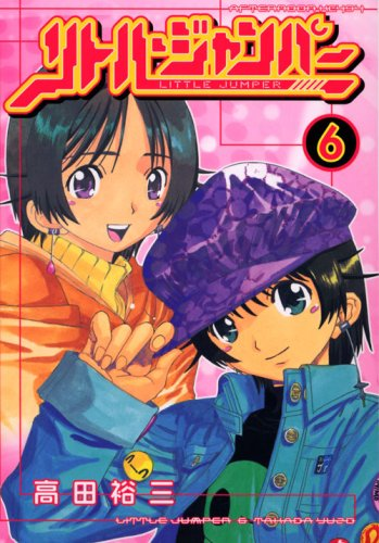Little jumper (6) (Afternoon KC) (2008) ISBN: 4063144941 [Japanese Import]