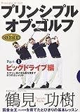 ゴルフ / 鶴見功樹 レッスンの王様 プリンシプル・オブ・ゴルフ Part(1) ビッグドライブ編 DVD