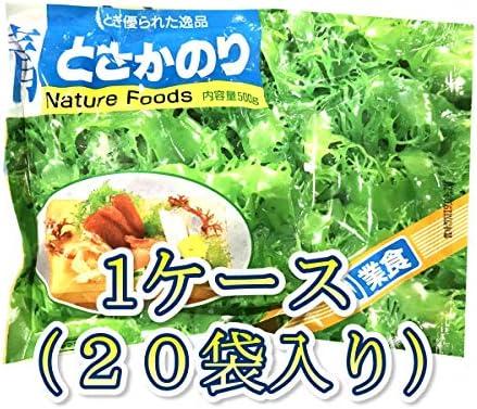 青 とさか のり 1ケース20袋入り【1袋500g入り】 【業務用】天然海藻・無添加 刺身のツマ、サラダ、酢の物にいかがでしょうか。