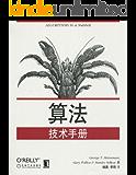 算法技术手册