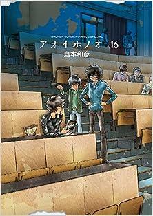 アオイホノオ 第01-16巻