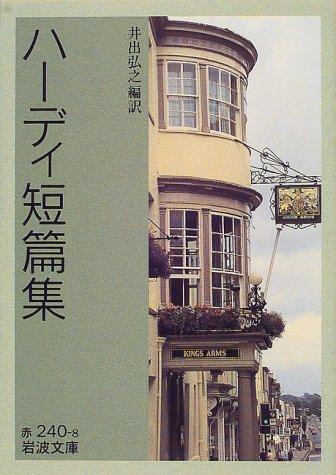 ハーディ短篇集 (岩波文庫)