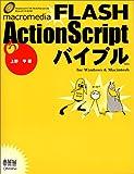 macromedia FLASH ActionScriptバイブルfor Windows & Macintosh