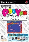 Oretachi Geasen Zoku Sono 17: Pooyan [Japan Import]