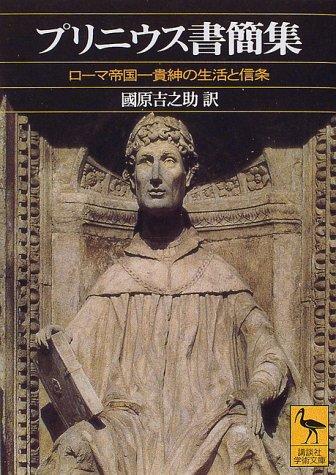 プリニウス書簡集―ローマ帝国一貴紳の生活と信条 (講談社学術文庫)