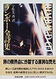 ランボー全詩集 (ちくま文庫)