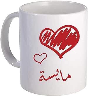 كوب للشاي والقهوة للاستخدام اليومي، تصميم باسم مايسة