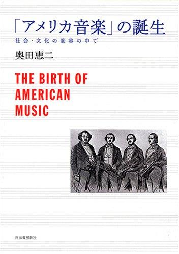 「アメリカ音楽」の誕生―社会・文化の変容の中で