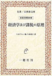 Principle of taxation and economics (great book / classic citizenship Paperback - Iwanami Bunko reprint) (2005) ISBN: 4861810485 [Japanese Import]