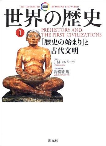 図説 世界の歴史〈1〉「歴史の始まり」と古代文明