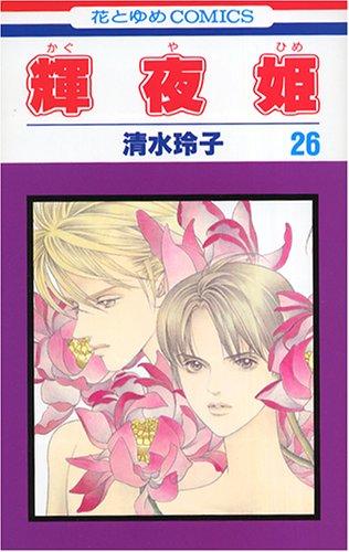 輝夜姫 (26) (花とゆめCOMICS)