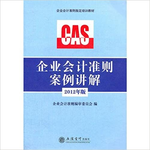 Book Cases Presentation of Accounting Standard for Business Enterprises-The 2012 Edition (Chinese Edition)