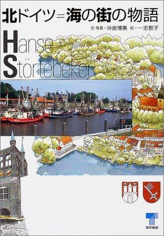 北ドイツ=海の街の物語