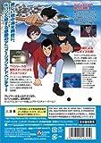 Lupin III: Umi ni Kieta Hihou [Japan Import]