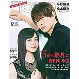 non-no ノンノ 2019年10月号 増刊 特別版 表紙:平野 紫耀 & 橋本 環奈