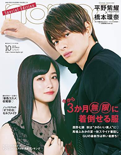 non-no 2019年10月号 特別版 表紙画像