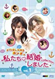 """FTISLANDホンギの""私たち結婚しました-コレクション‐vol.1 [DVD]"