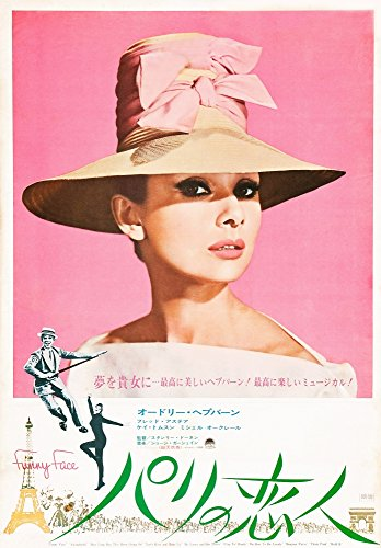 Funny Face Japanese Poster Art Top: Audrey Hepburn Bottom: Fred Astaire Audrey Hepburn 1957 Movie Poster Masterprint (11 x 17)