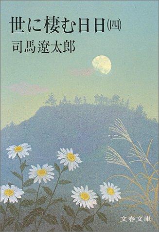 世に棲む日日 (4) (文春文庫)