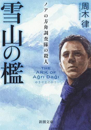 雪山の檻: ノアの方舟調査隊の殺人 (新潮文庫)