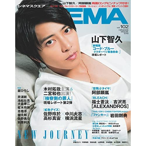 CINEMA SQUARE Vol.102 表紙画像