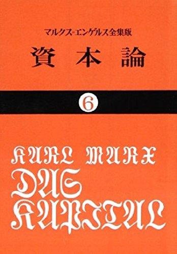 資本論 (6) (国民文庫 (25))