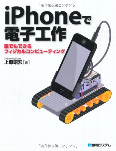iPhoneで電子工作 誰でもできるフィジカルコンピューティング