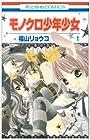 モノクロ少年少女 全12巻 (福山リョウコ)