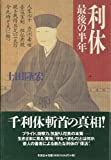 The last six months - Rikyu (1998) ISBN: 4882024691 [Japanese Import]