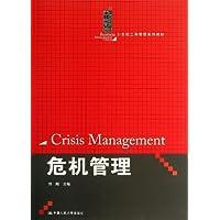 21世纪工商管理系列教材:危机管理
