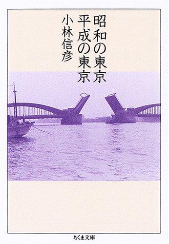 昭和の東京、平成の東京 (ちくま文庫)
