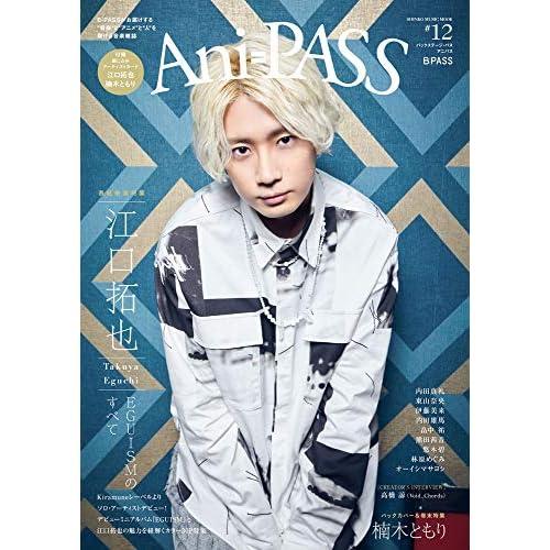Ani-PASS #12 表紙画像