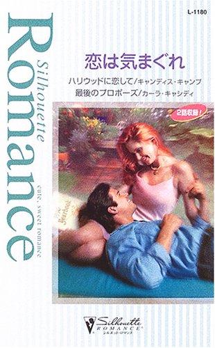 恋は気まぐれ (シルエット・ロマンス)