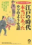 江戸の時代 本当にあったウソのような話―知れば知るほど面白い (KAWADE夢文庫)