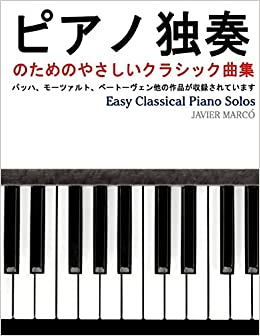 Easy Classical Piano Solos (Japanese Edition): Javier Marcó
