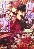 首の姫と首なし騎士  英雄たちの祝宴 (角川ビーンズ文庫)