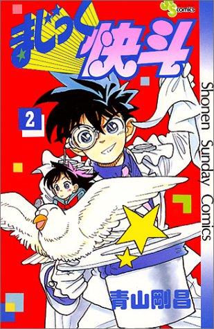 まじっく快斗 (2) (少年サンデーコミックス)